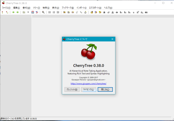 windows10_cherrytree.png